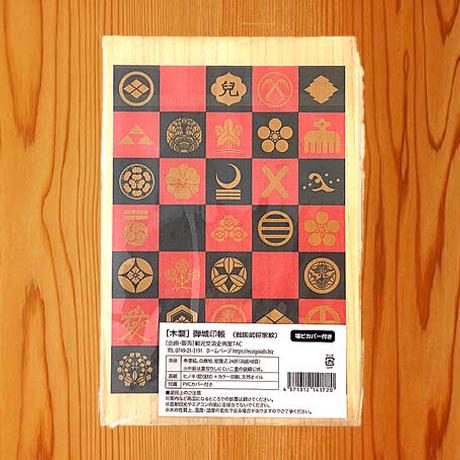 木製御城印帳(24枚収納)赤黒タイプ