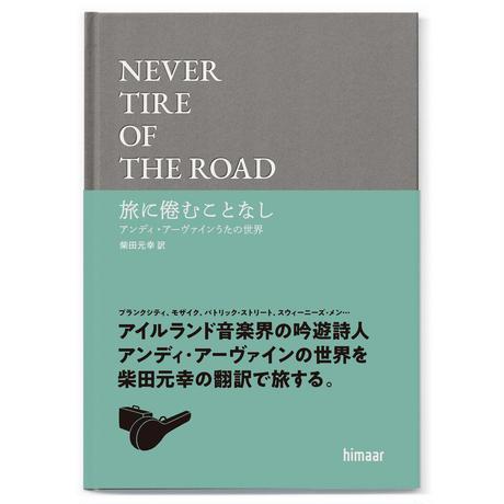 NEVER TIRE OF THE ROAD 旅に倦むことなし アンディ・アーヴァインうたの世界