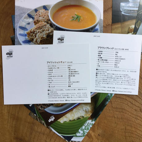 松井ゆみ子×ヒマール「アイルランドのおいしいレシピハガキ」12枚セット