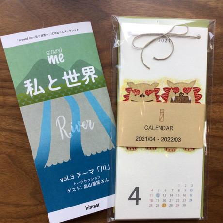 版画工房みのむし&ヒマールのおすすめセット!「4月はじまりカレンダー」&「文字起こしブックレット『川』」
