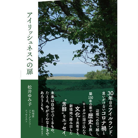 「アイリッシュネスへの扉」松井ゆみ子著