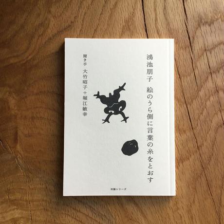 鴻池朋子「絵のうら側に言葉の糸をとおす」