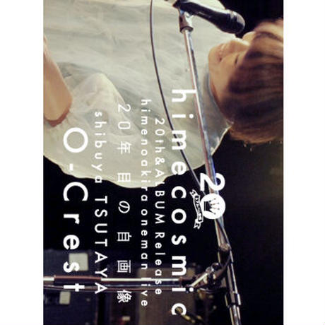 himecosmic~20年目の自画像~DVD・Blu-ray