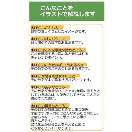 数秘あるあるE-book【考えグセ・性格編】≪33のみ≫