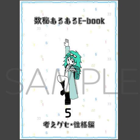 数秘あるあるE-book【考えグセ・性格編】≪5のみ≫