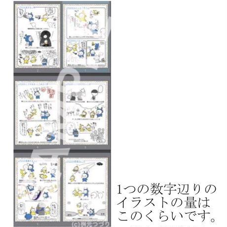 数秘あるあるE-book【考えグセ・性格編】≪6のみ≫
