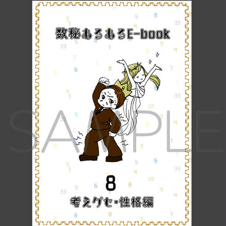 数秘あるあるE-book【考えグセ・性格編】≪8のみ≫