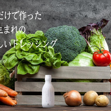 【お米ドレッシング】無添加・砂糖不使用・グルテンフリー・お米だけでつくった日本生まれのおいしいドレッシング200ml