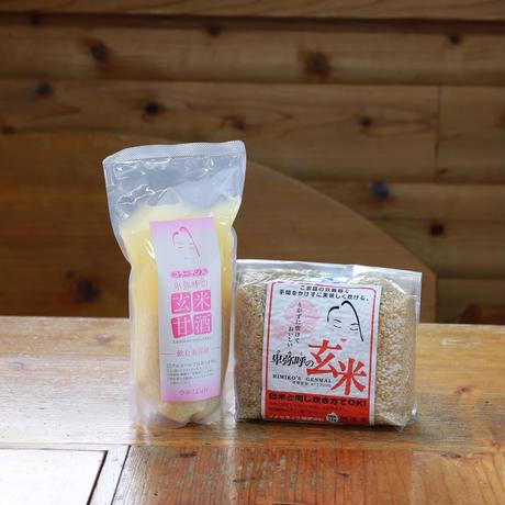 【まずはお試しください】送料無料!一番人気の「卑弥呼の玄米」と「卑弥呼の玄米甘酒」のセット