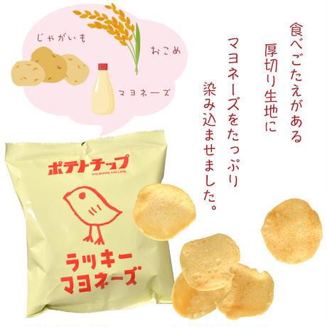ジャガイモとお米を混ぜた生地を使ったざっくり食感【ラッキーマヨネーズポテトチップス】