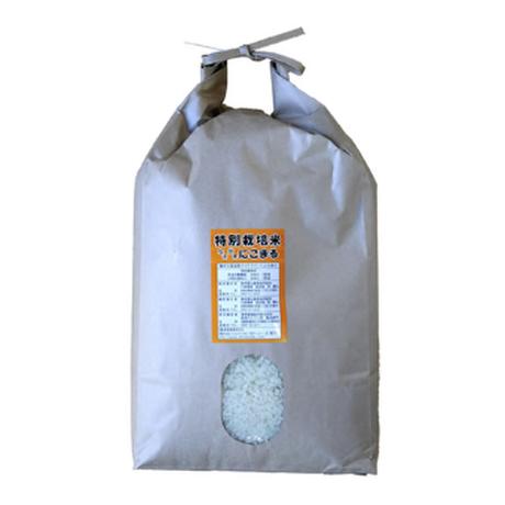 【農薬を抑えて栽培した長崎のお米】長崎県産 特別栽培米にこまる 2kg
