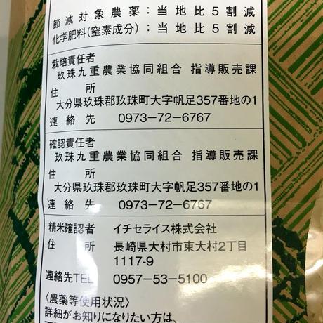 【農薬を抑えたお米】特別栽培米 大分県玖珠産ひとめぼれ2kg