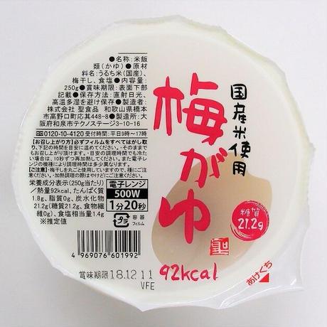 チンしてそのまま食べられる!梅干し入り「国産米使用梅がゆ」