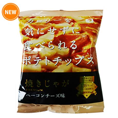 【カロリーを気にせず食べられるポテトチップス】トランス脂肪酸ゼロの焼きじゃがプレミアム