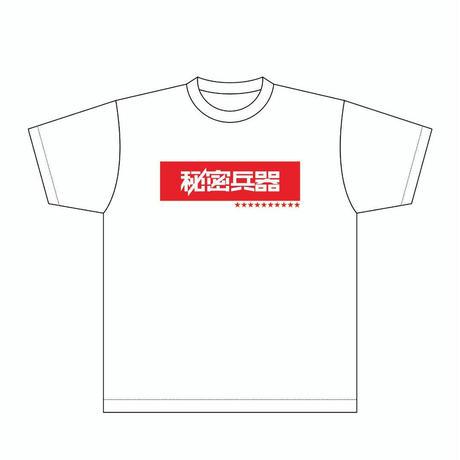 秘密兵器Tシャツ[白×赤字(新デザイン)]