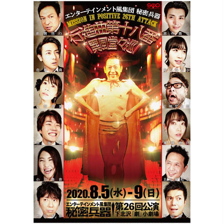 【Blu-ray】MISSION IN POSITIVE 26h Attack 行進曲第十八番『異風堂々巡』