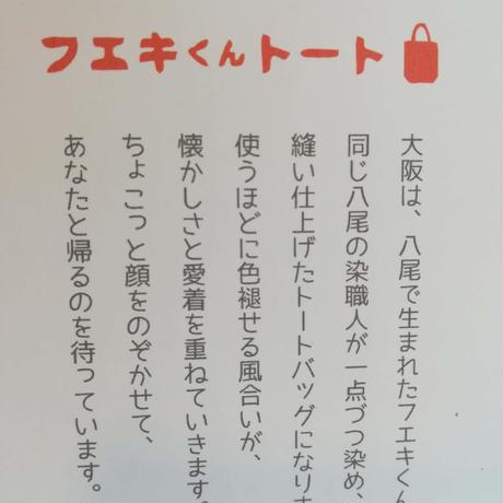 【手染】フエキくんトートバッグ