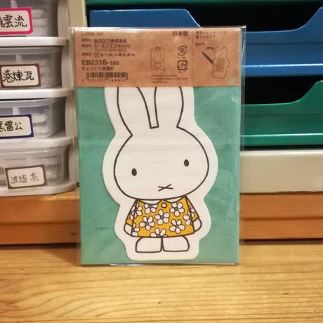 【ミッフィー×美濃和紙】ひょっこり便箋B
