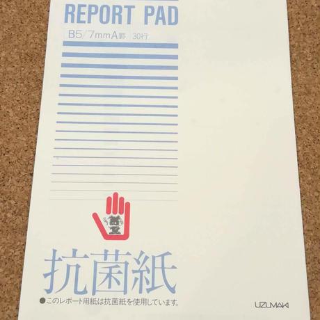 【廃番・抗菌紙レポートパッドB5(訳あり)】