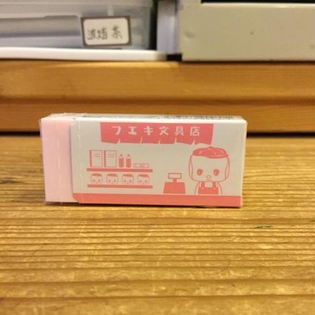 【フエキ×シード】コラボ消しゴム(KITERA )