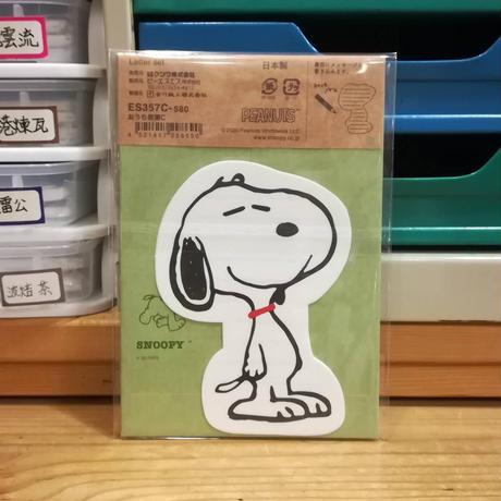 【スヌーピー×美濃和紙】おうち便箋C