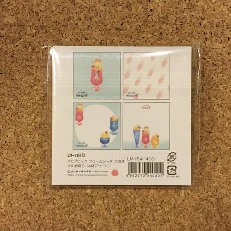 【メモブロックレトロ日記クリームソーダうさぎ】古川紙工