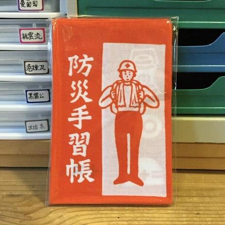 【防災手習帳てぬぐい・かまわぬ】