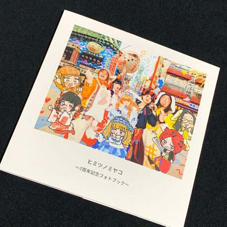 ヒミツノミヤコ7周年記念フォトブック