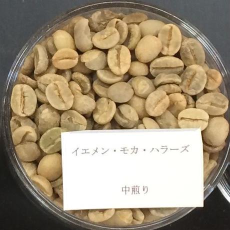 《予約販売7/24発送》イエメン・モカ・ハラーズ(中煎り) /100g