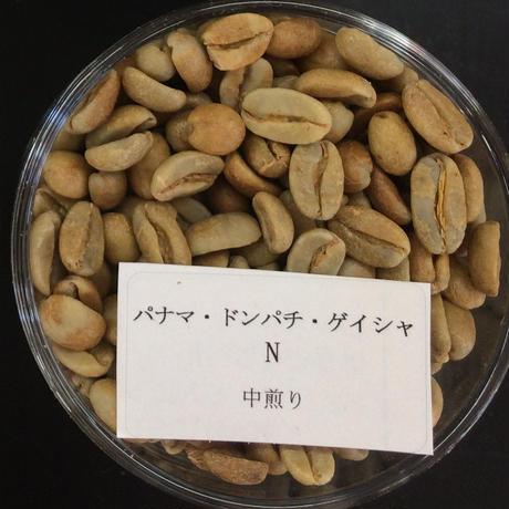 《予約販売10/23発送》パナマ・ドンパチ・ゲイシャ・N(中煎り) /100g
