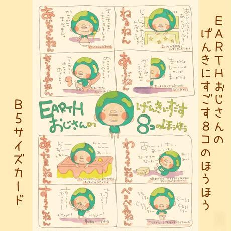 ギフトフード(EARTHおじさんの【まごはやさしいこ】 【げんきにすごす8コのほうほう】B5サイズ カード2枚のお礼つき)