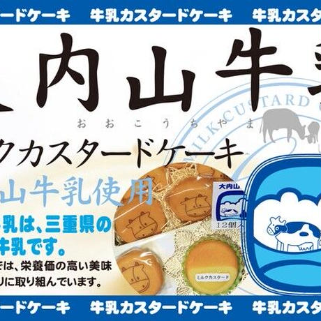 大内山ミルクカスタードケーキ