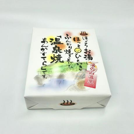 温泉焼(カステラ焼)