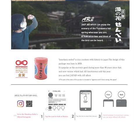 湯の花せんべいハートAR缶 online限定価格