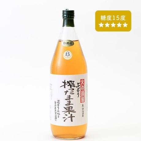 搾ったまま果汁 白ぶどう 糖度15度 1000ml