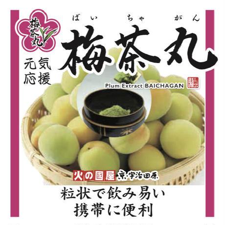 【待望のネコポス対応可】火の國屋 元気応援!梅茶丸(80g)約400粒