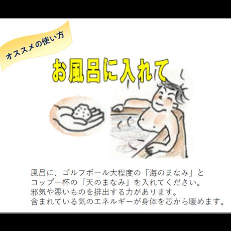 天地(あめつち)屋久用 海のまなみ(祓い清め用) 1kg