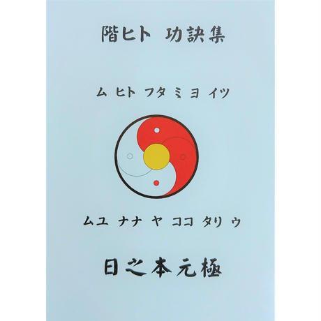 階ヒト 功訣集