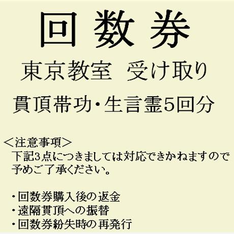 錬功・貫頂回数券 (東京教室 受け取り)