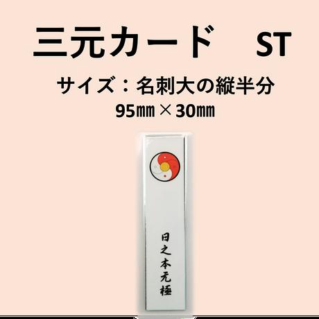 三元カードST