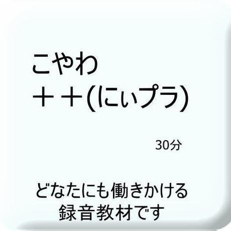こやわ++(にぃプラ)