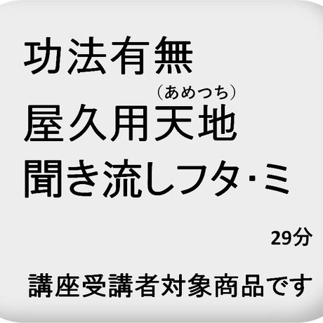 功法有無屋久用天地(あめつち)聞き流しフタ・ミ