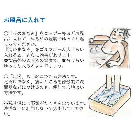 天地(あめつち)屋久用 天のまなみ(2L×6本)