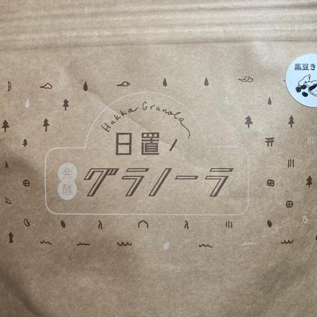 【黒豆きなこ】日置ノ発酵グラノーラ