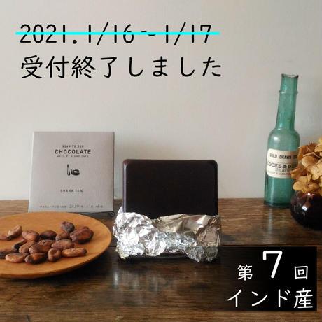 Wild Chocolate 第7回(インド産)