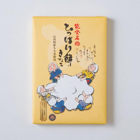 ひっぱり餅(きなこ)8個入