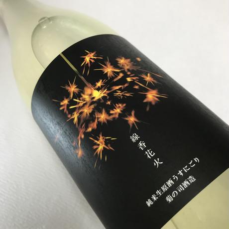 菊の司 線香花火 純米生原酒うすにごり 720ml