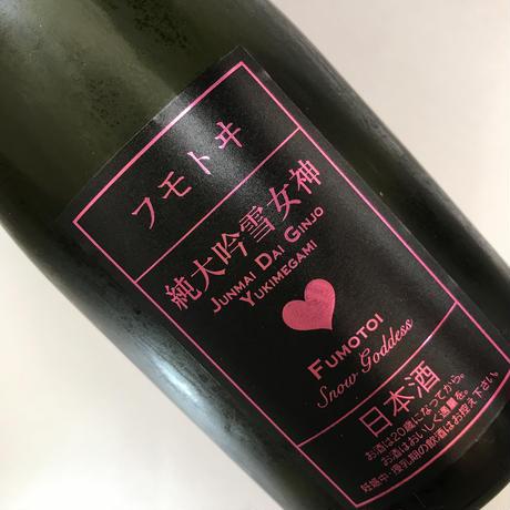 フモトヰ  純米大吟醸 雪女神 720ml