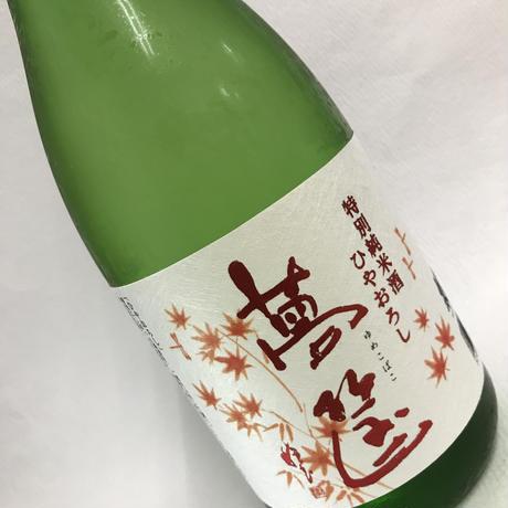 蓬莱泉 特別純米ひやおろし 720ml