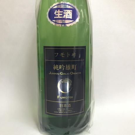 フモトヰ  純米吟醸 雄町 生 1800ml